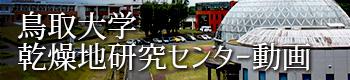 鳥取大学乾燥地研究センター動画